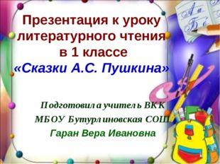 Презентация к уроку литературного чтения в 1 классе «Сказки А.С. Пушкина» Под