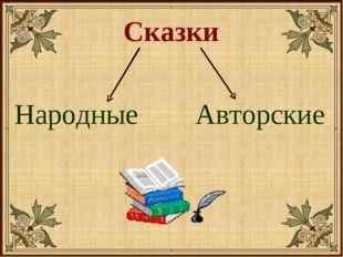 Сказки Народные Авторские