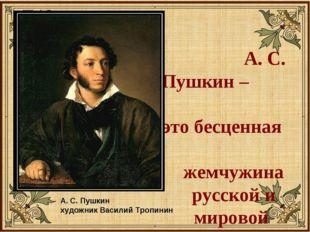 А. С. Пушкин – это бесценная жемчужина русской и мировой литературы А. С. Пу
