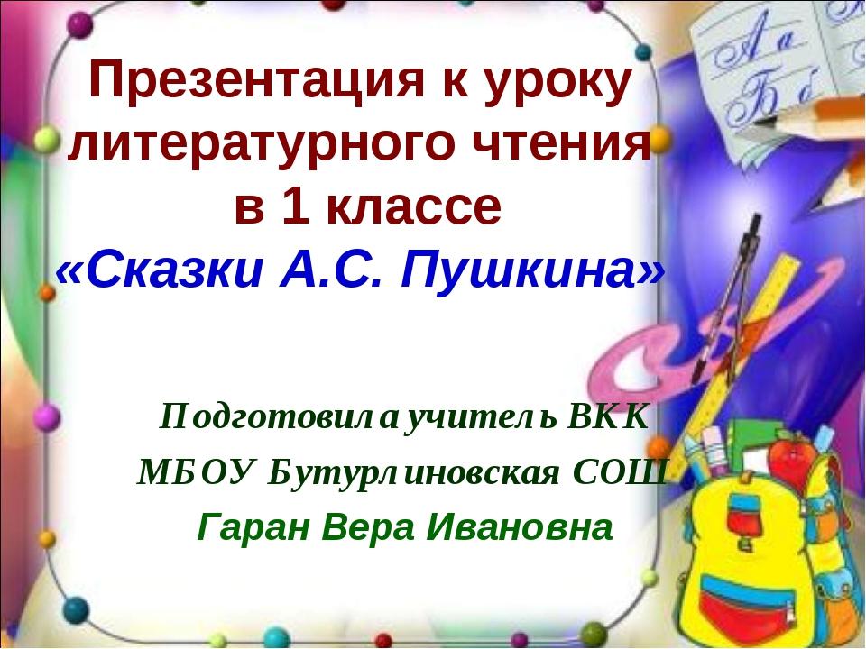 Презентация к уроку литературного чтения в 1 классе «Сказки А.С. Пушкина» Под...