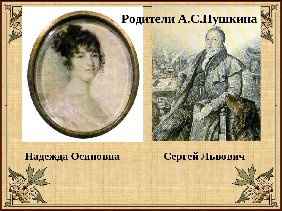 Родители А.С.Пушкина Надежда Осиповна Сергей Львович