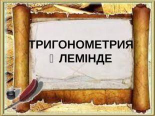ТРИГОНОМЕТРИЯ ӘЛЕМІНДЕ