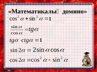 «Математикалық домино» 1 1