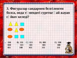 3. Фигуралар сандармен белгіленген болса, онда төмендегі суретке қай жауап сә