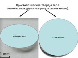 Кристаллические твёрды тела (наличие периодичности в расположении атомов). Те