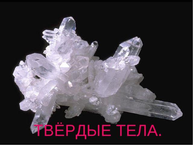 ТВЁРДЫЕ ТЕЛА.