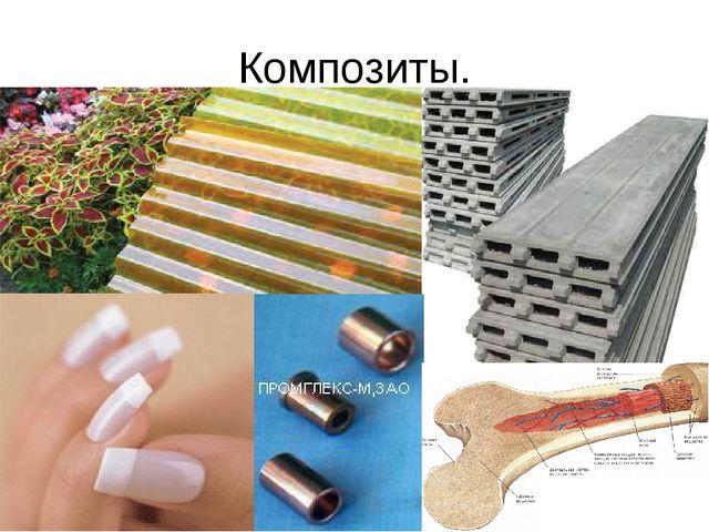 Железобетон-сочетание бетона и стальной арматуры. Железографит-металлокерамич...