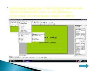 Саймандар панелінен және Вставка менюінен өз презентациямызға қажетті фигурал
