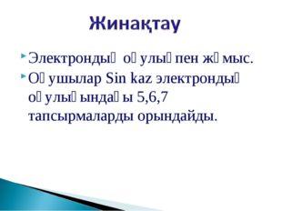Электрондық оқулықпен жұмыс. Оқушылар Sin kaz электрондық оқулығындағы 5,6,7
