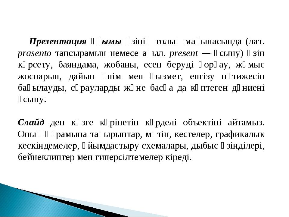 Презентация ұғымы өзінің толық мағынасында (лат. рrasento тапсырамын немесе а...