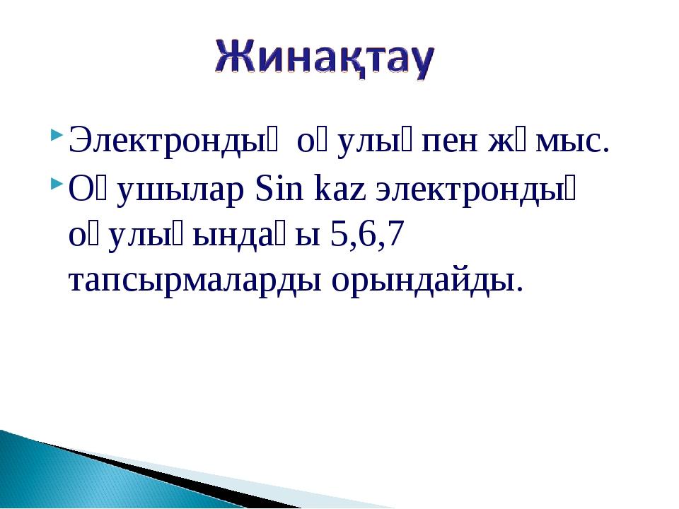 Электрондық оқулықпен жұмыс. Оқушылар Sin kaz электрондық оқулығындағы 5,6,7...