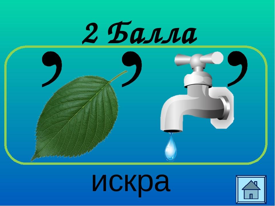 3 Балла ● Дата празднования Дня пожарной охраны России А. 27 декабря В. 7 июн...