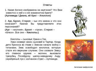 Ответы 1. Какая богиня изображена на картинке? Что Вам известно о ней и о её