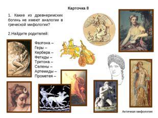 Карточка 8 1. Какие из древнеримских богинь не имеют аналогии в греческой миф