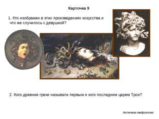 Карточка 9 1. Кто изображен в этих произведениях искусства и что же случилось