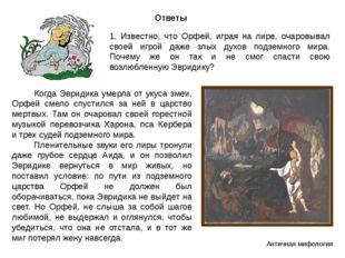 Ответы 1. Известно, что Орфей, играя на лире, очаровывал своей игрой даже злы