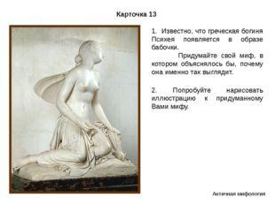 Карточка 13 1. Известно, что греческая богиня Психея появляется в образе бабо