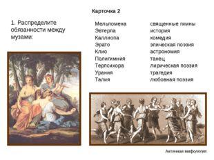 Карточка 2 1. Распределите обязанности между музами: Античная мифология Мельп