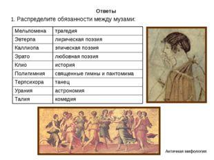 Ответы 1. Распределите обязанности между музами: Античная мифология Мельпомен
