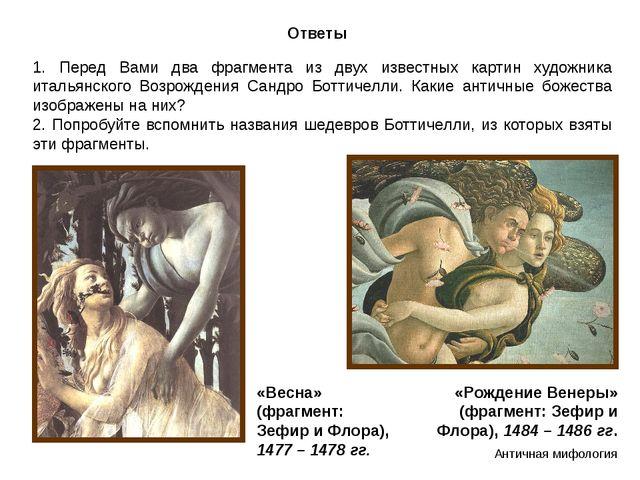 Ответы Античная мифология 1. Перед Вами два фрагмента из двух известных карти...