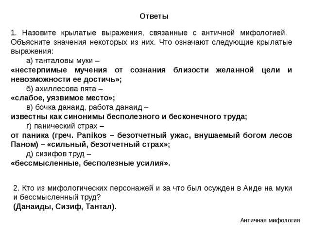 Ответы 1. Назовите крылатые выражения, связанные с античной мифологией. Объяс...