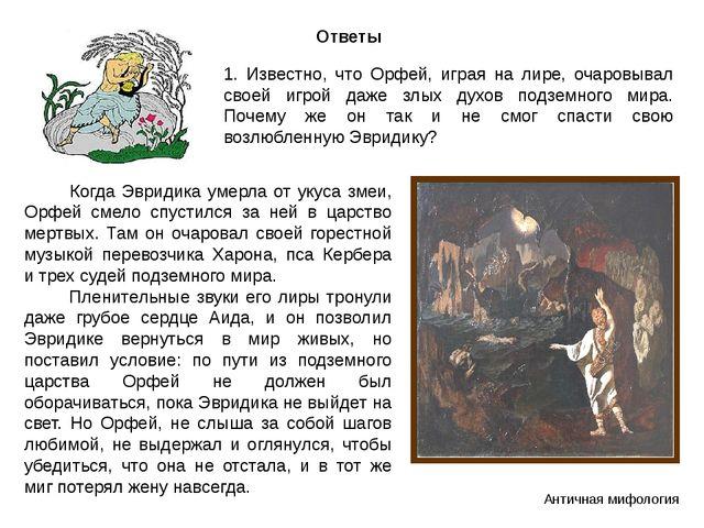 Ответы 1. Известно, что Орфей, играя на лире, очаровывал своей игрой даже злы...