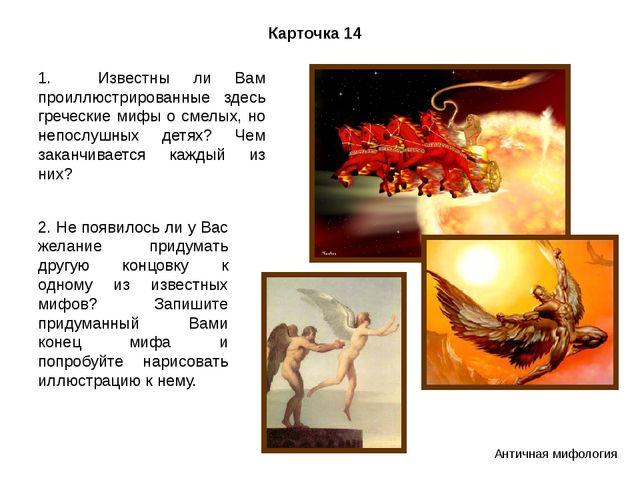 Карточка 14 1. Известны ли Вам проиллюстрированные здесь греческие мифы о сме...