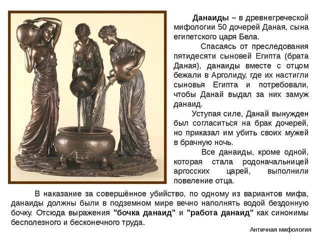 Данаиды – в древнегреческой мифологии 50 дочерей Даная, сына египетского цар...
