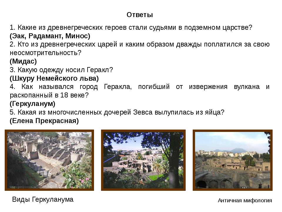 Ответы 1. Какие из древнегреческих героев стали судьями в подземном царстве?...