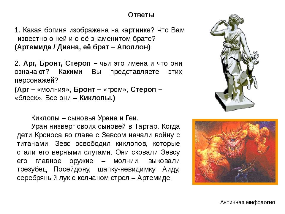 Ответы 1. Какая богиня изображена на картинке? Что Вам известно о ней и о её...