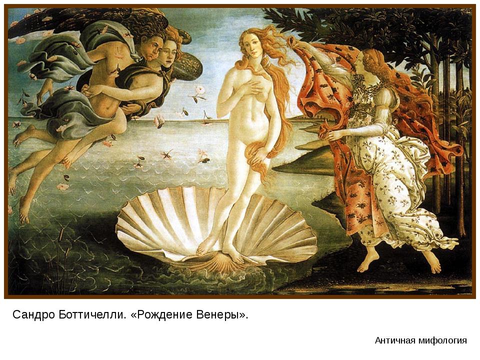 Сандро Боттичелли. «Рождение Венеры». Античная мифология