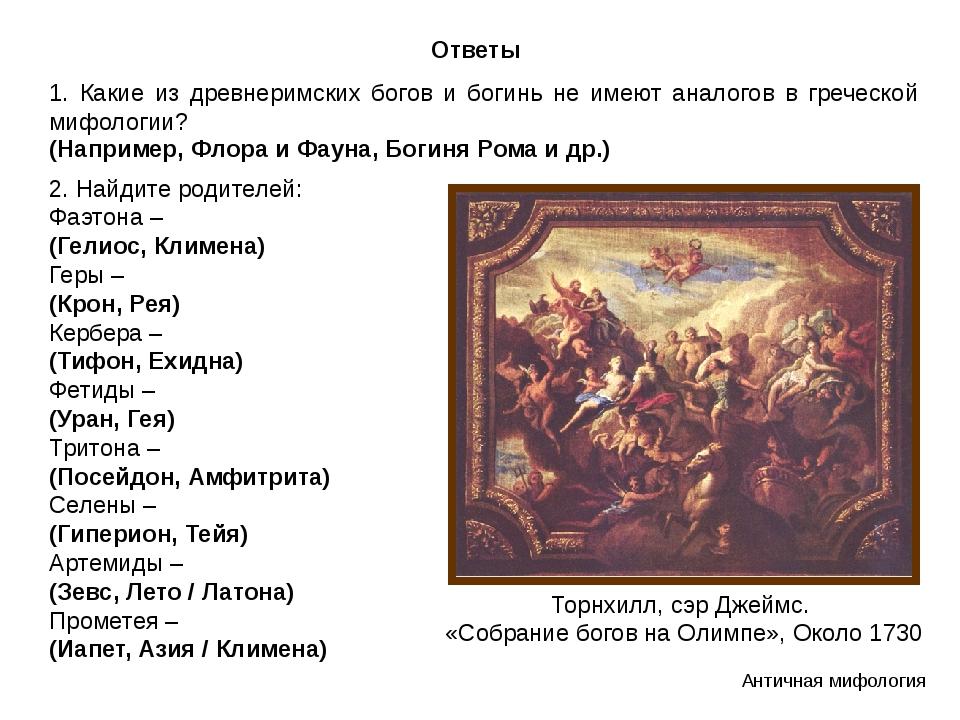 Ответы 1. Какие из древнеримских богов и богинь не имеют аналогов в греческой...