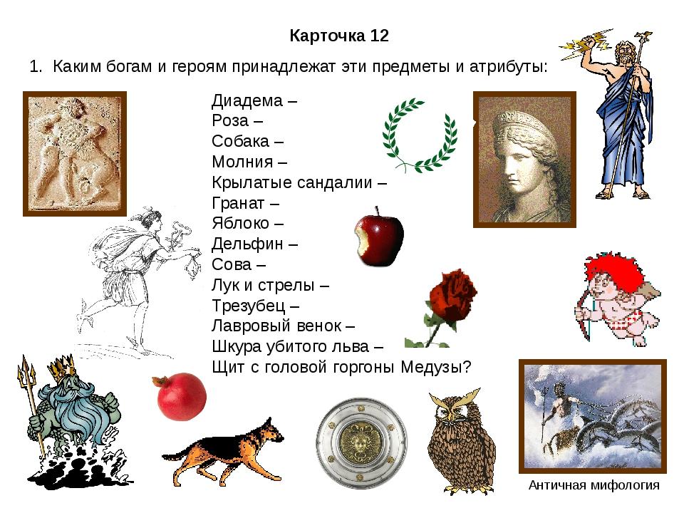 Карточка 12 Диадема – Роза – Собака – Молния – Крылатые сандалии – Гранат – Я...
