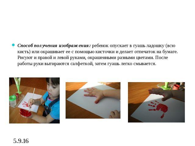 Способ получения изображения: ребенок опускает в гуашь ладошку (всю кисть) ил...