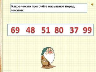 Какое число при счёте называют перед числом: