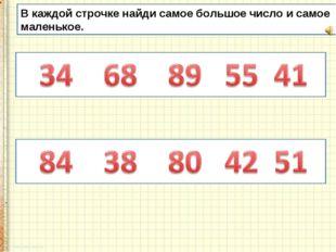 В каждой строчке найди самое большое число и самое маленькое.