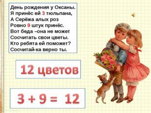 День рождения у Оксаны. Я принёс ей 3 тюльпана, А Серёжа алых роз Ровно 9 шту
