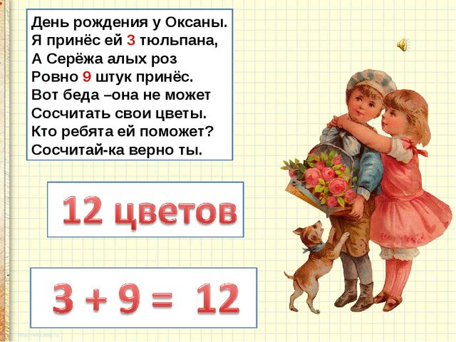 День рождения у Оксаны. Я принёс ей 3 тюльпана, А Серёжа алых роз Ровно 9 шту...