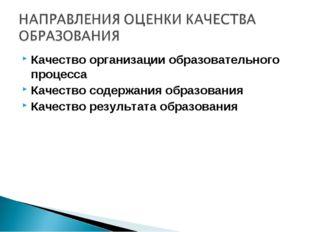Качество организации образовательного процесса Качество содержания образовани