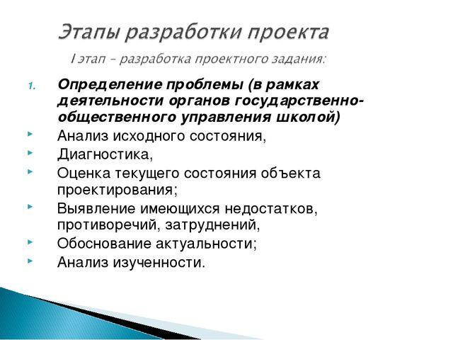 Определение проблемы (в рамках деятельности органов государственно-общественн...