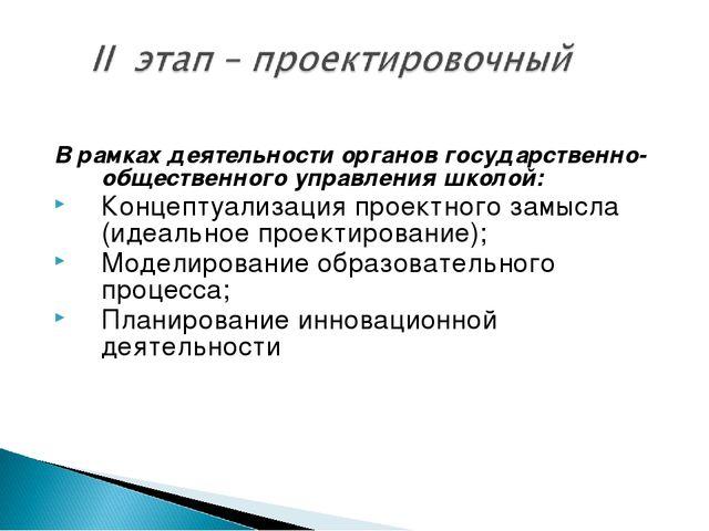 В рамках деятельности органов государственно-общественного управления школой:...