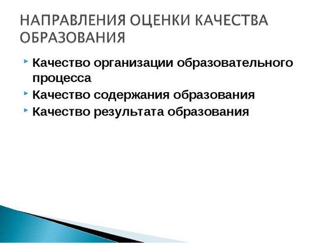 Качество организации образовательного процесса Качество содержания образовани...