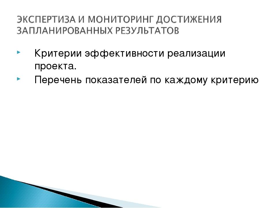 Критерии эффективности реализации проекта. Перечень показателей по каждому кр...