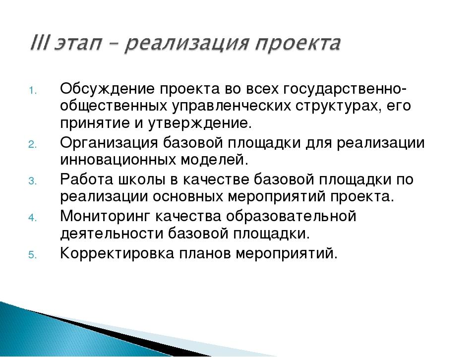 Обсуждение проекта во всех государственно-общественных управленческих структу...