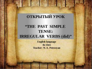 """ОТКРЫТЫЙ УРОК """"THE PAST SIMPLE TENSE: IRREGULAR VERBS (did)"""" English languag"""