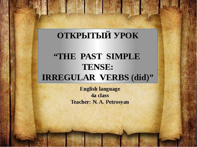 """ОТКРЫТЫЙ УРОК """"THE PAST SIMPLE TENSE: IRREGULAR VERBS (did)"""" English languag..."""