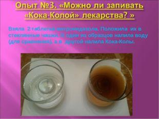 Взяла 2 таблетки метронидазола. Положила их в стеклянные чашки. В один из обр