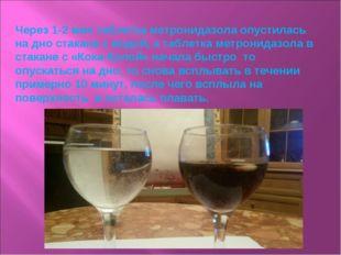 Через 1-2 мин таблетка метронидазола опустилась на дно стакана с водой, а таб