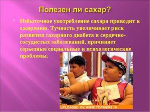 Избыточное употребление сахара приводит к ожирению. Тучность увеличивает риск