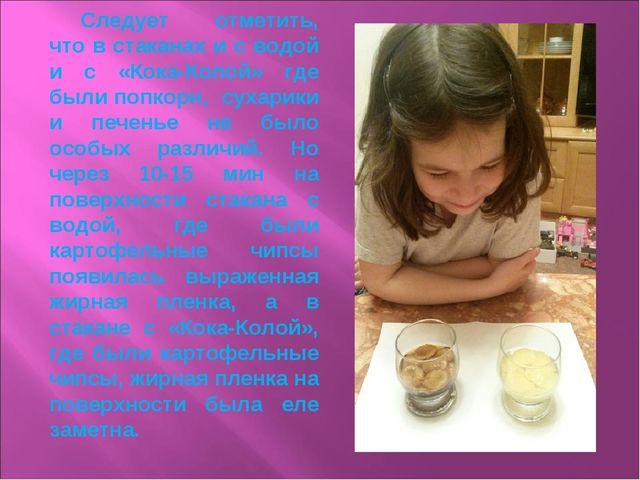 Следует отметить, что в стаканах и с водой и с «Кока-Колой» где были попкорн,...